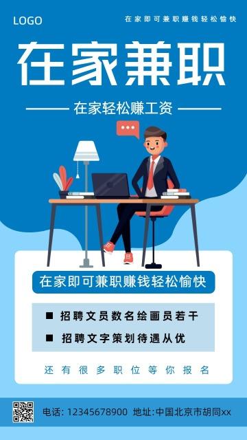 蓝色网络兼职招聘宣传海报