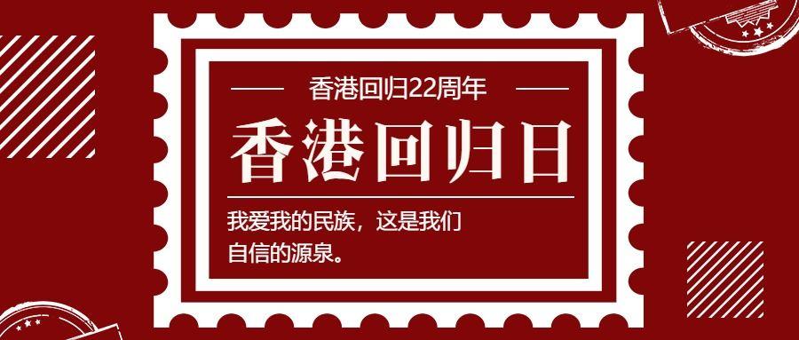 简约风香港回归公众号首图
