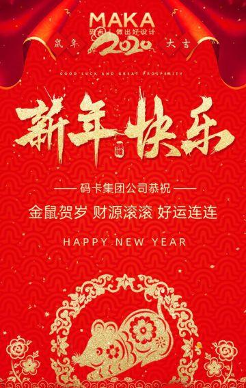 红色喜庆中国风企业新年祝福贺卡拜年春节宣传放假通知H5