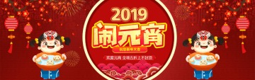 淘宝天猫中国风红色复古元宵节海报素材