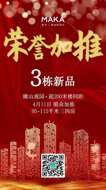 红色大气喜庆房地产行业促销房地产加推活动抢购海报