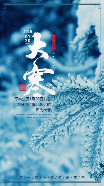 大寒二十四节气中国传统节气文化宣传2019年大寒文化宣传节气签到简约-曰曦