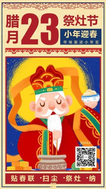 小年红蓝祭灶节传统手绘海报
