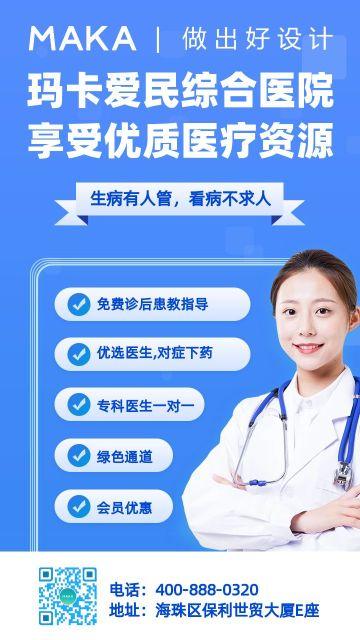 蓝色扁平综合医院医疗资源宣传海报