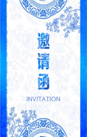 中国风手绘邀请函文艺小清新邀请函青花瓷邀请函