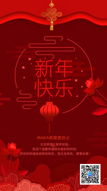 2020年元旦高端红色创意企业祝福公司拜年元旦快乐新年快乐祝福海报