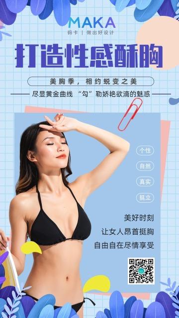 蓝色扁平隆胸丰胸整形美容医美推广海报模板