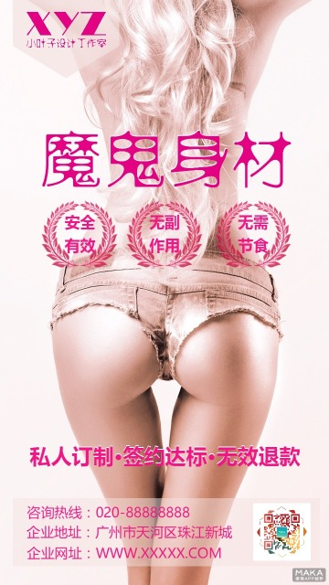 减肥塑形瘦身产品项目宣传通用海报