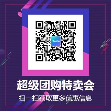 时尚简约紫色电商微商通用微信二维码