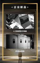 高端商务风企业宣传企业推广H5模板