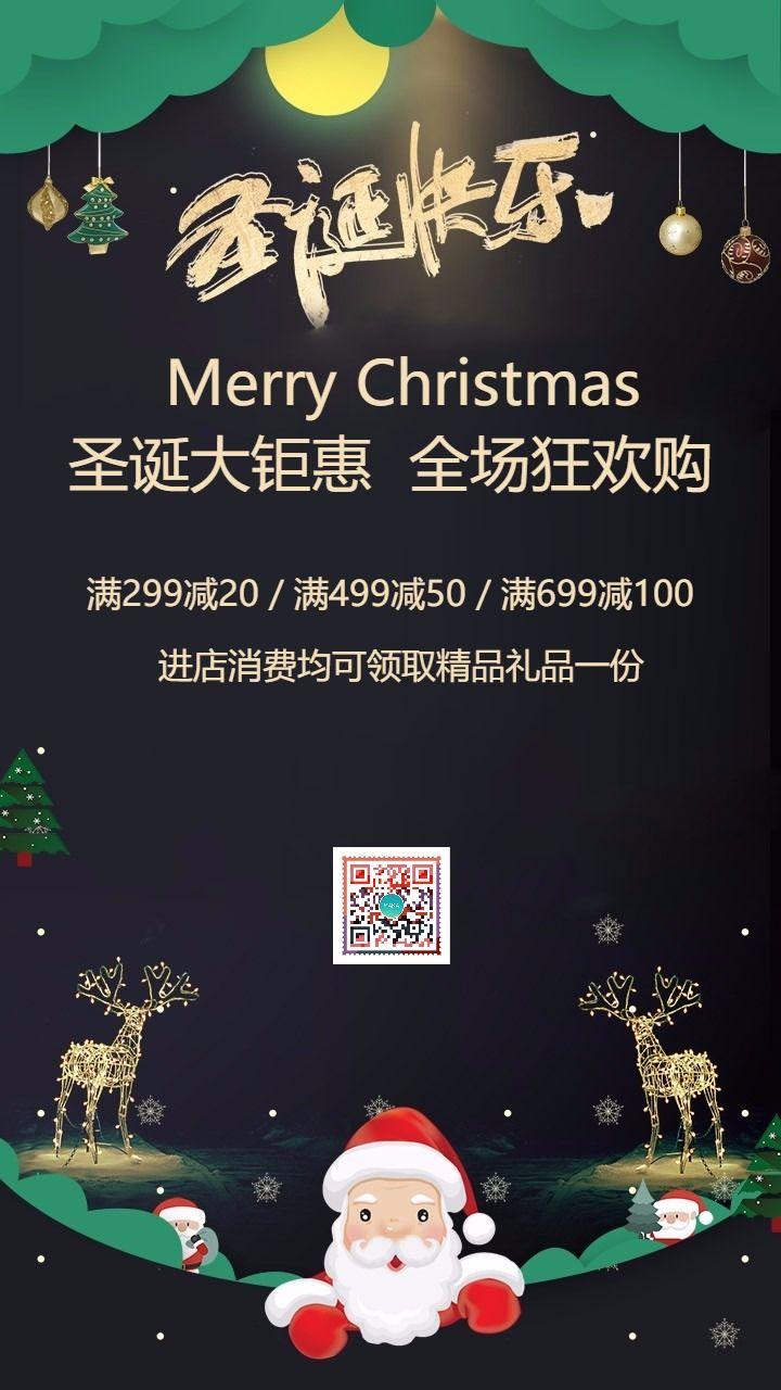 黑色卡通圣诞节商家节日促销手机海报