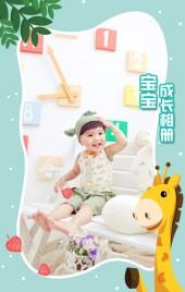 儿童宝宝成长纪念相册 唯美简约个人相册生日相册