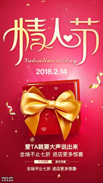 情人节 商场促销 爱情 浪漫 214 新年促销海报  狗年 新年 节日促销 扫一扫 微商  二维码