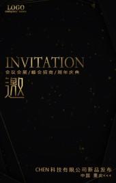 时尚峰会招商会议会展企业通用邀请函H5