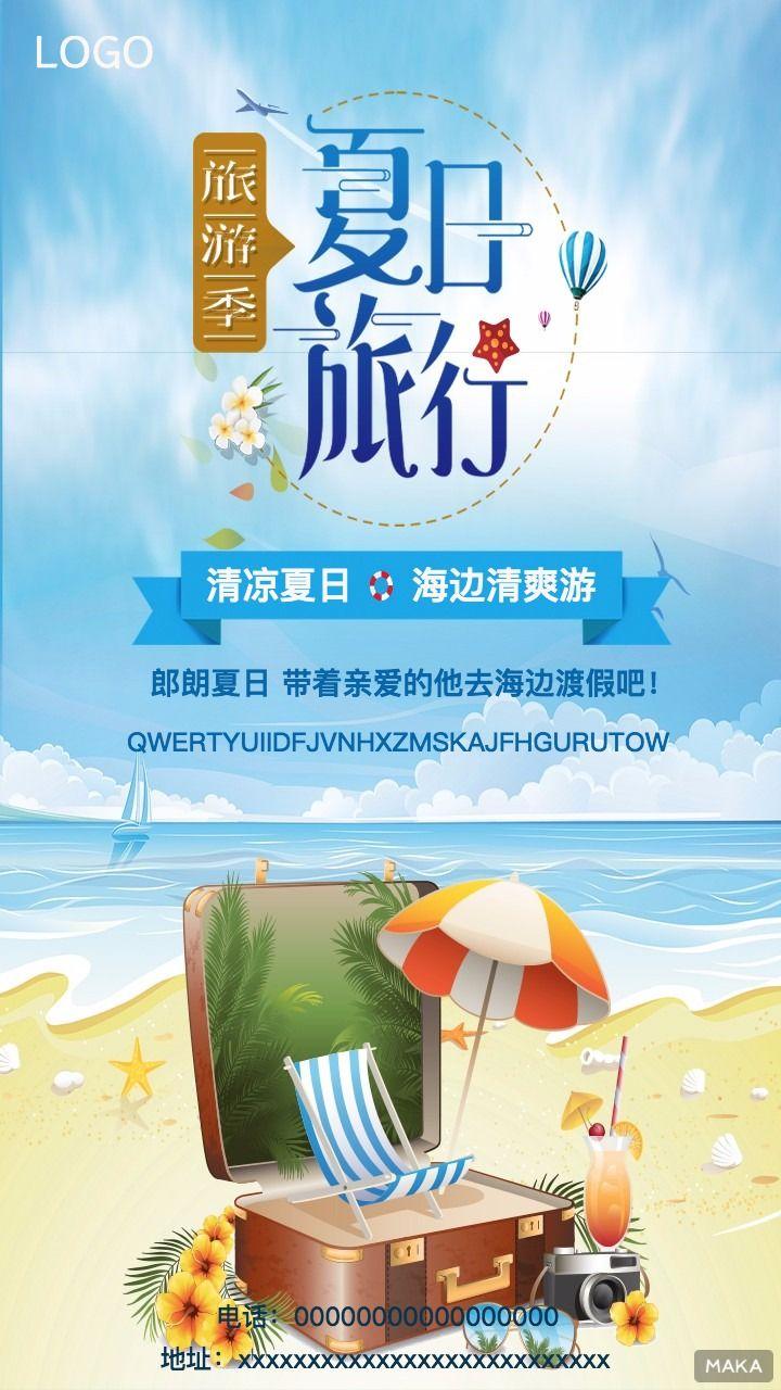 夏日清凉旅游季广告海报