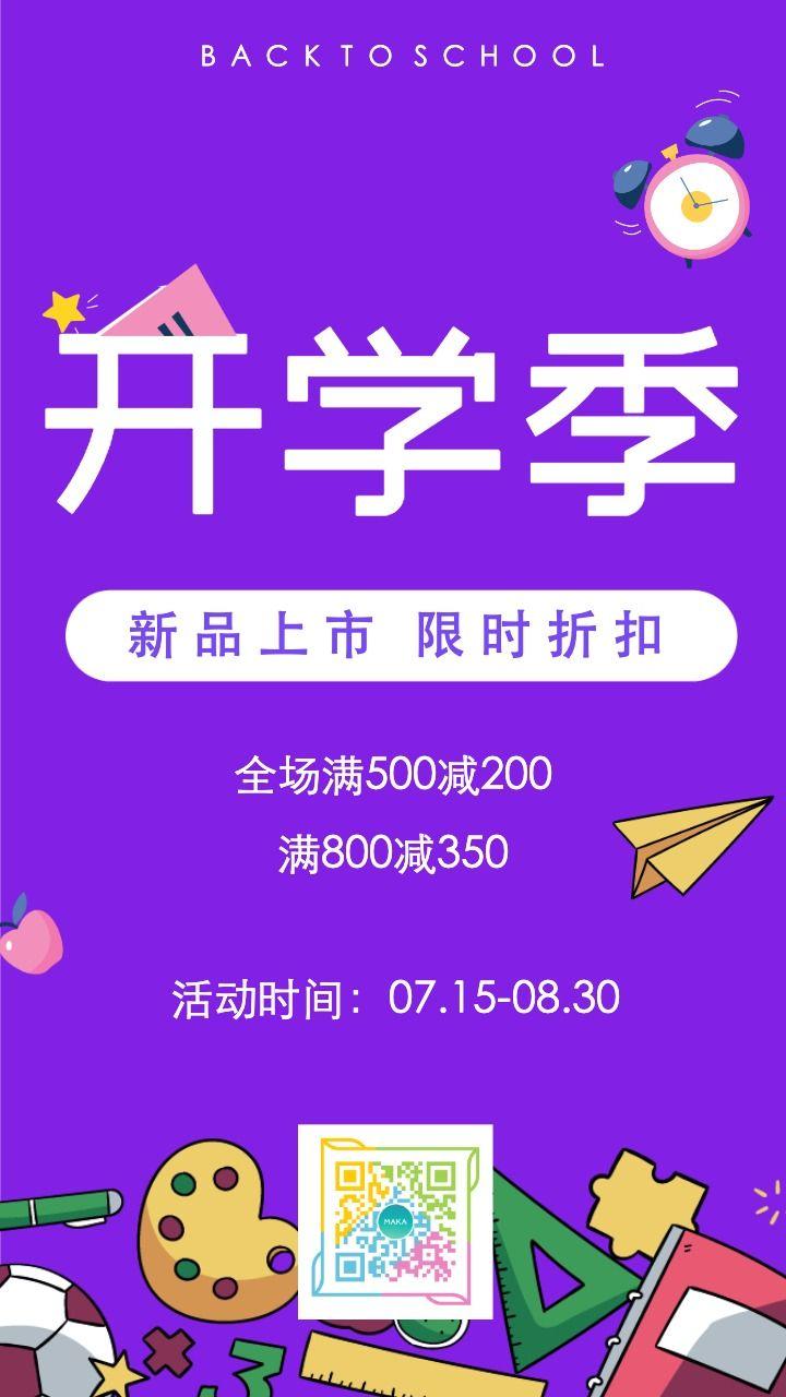 紫色卡通简约大气开学季迎新季波普卡通风手机海报模板