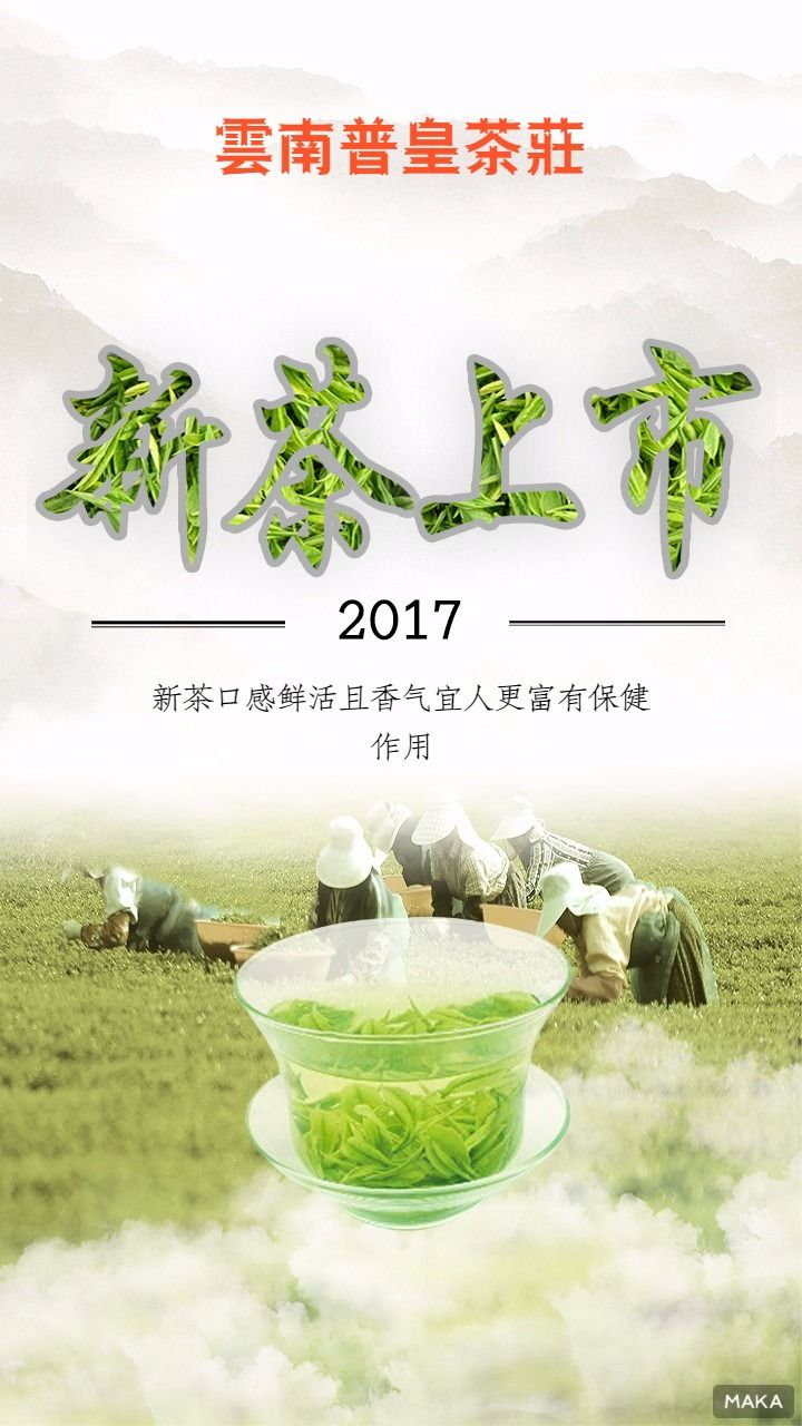 简约茶庄宣传海报