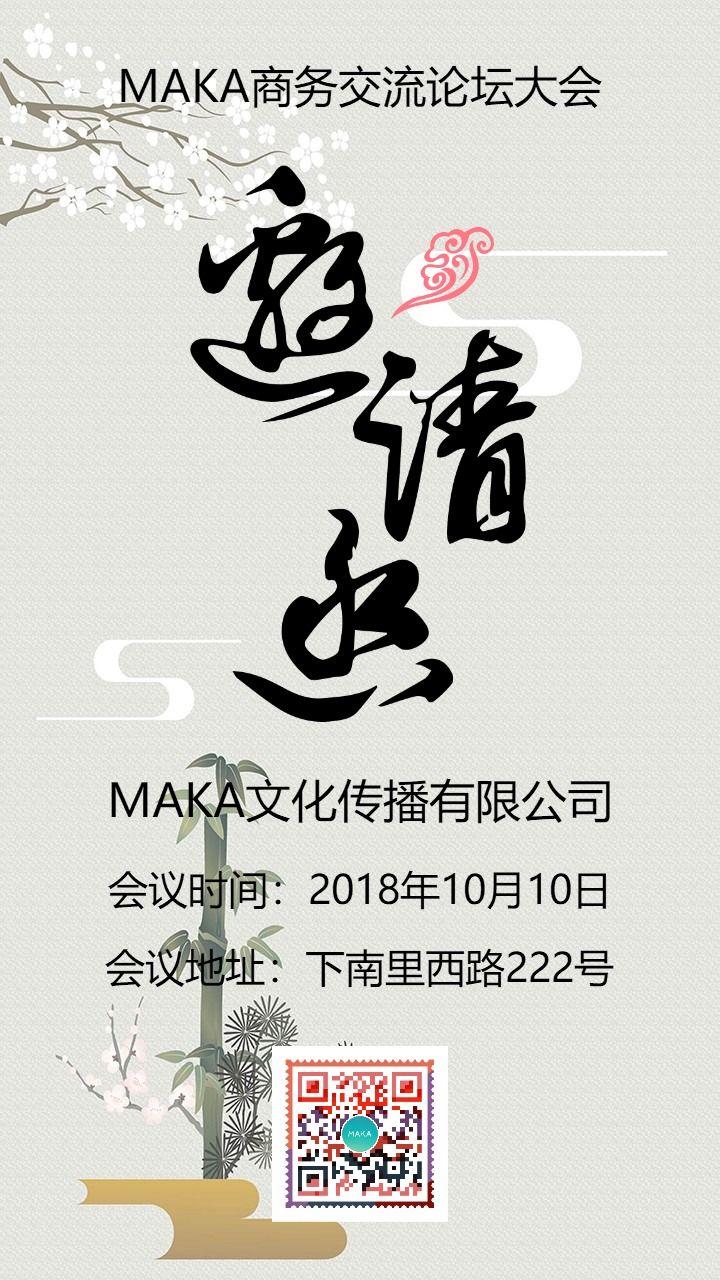 怀旧复古中国风公司商务会议邀请函