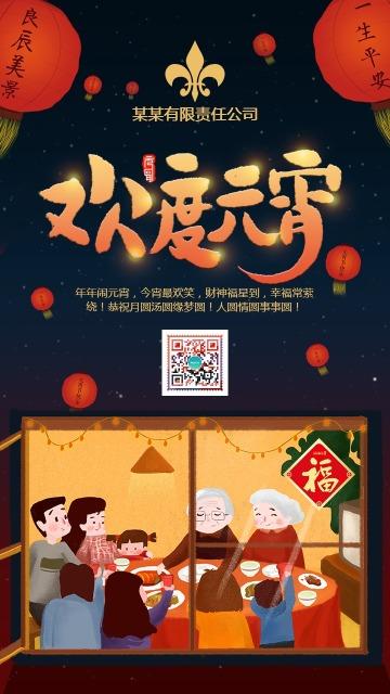 元宵节手绘精美大气企业个人通用祝福/宣传海报