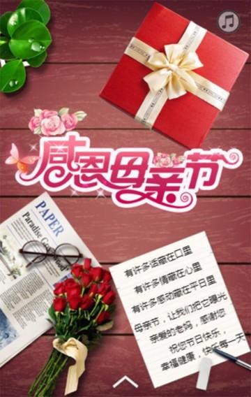 高端感恩母亲节,母亲节快乐、母亲节贺卡、母亲节祝福、母亲节促销、母亲节产品促销通用模板