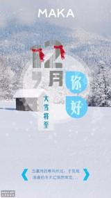 12月你好/冬季语录/微信配图/微商电商
