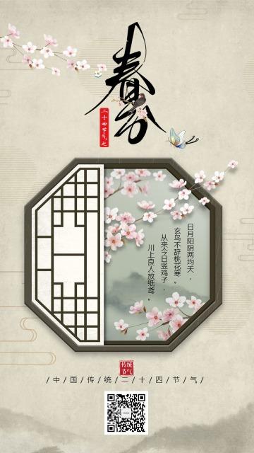 中式古典风通用春分节气宣传海报