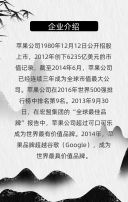 简约水墨英雄留步企业招聘H5