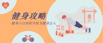【人物大图】微信公众号封面头图卡通扁平化橙色运动健身通用