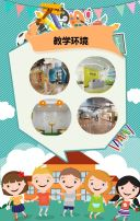 绿色清新卡通少儿培训中心寒假招生宣传模板