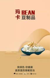 豆制品及相关豆类产品促销招商宣传H5
