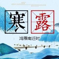 简约文艺传统二十四节气寒露微信公众号小图