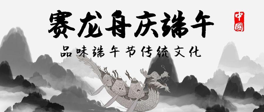 端午节中国风节日习俗科普宣传微信公众号封面大图