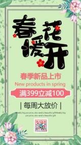 清新文艺店铺春季上新促销活动宣传