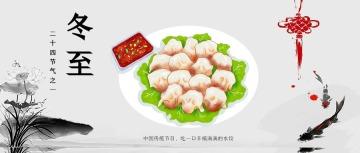 冬至吃水饺 二十四节气之一 冬至营销公众号封面头图