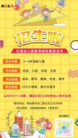 黄色调卡通设计1112早教招生教育培训招生宣传幼儿园托管班小饭桌手机二维码海报
