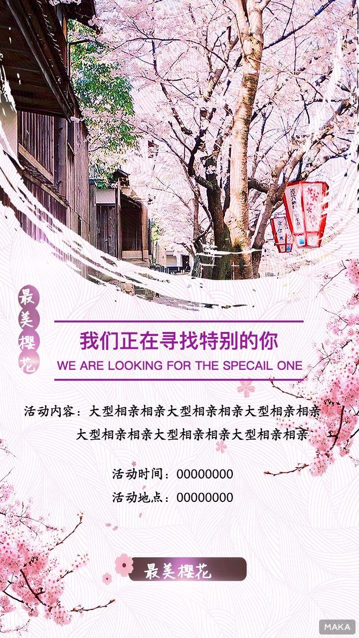 樱花节日浪漫海报