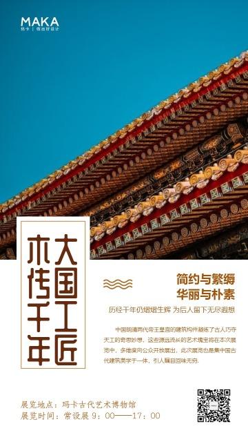 文化艺术行业扁平简约风格博物馆展览活动宣传推广海报