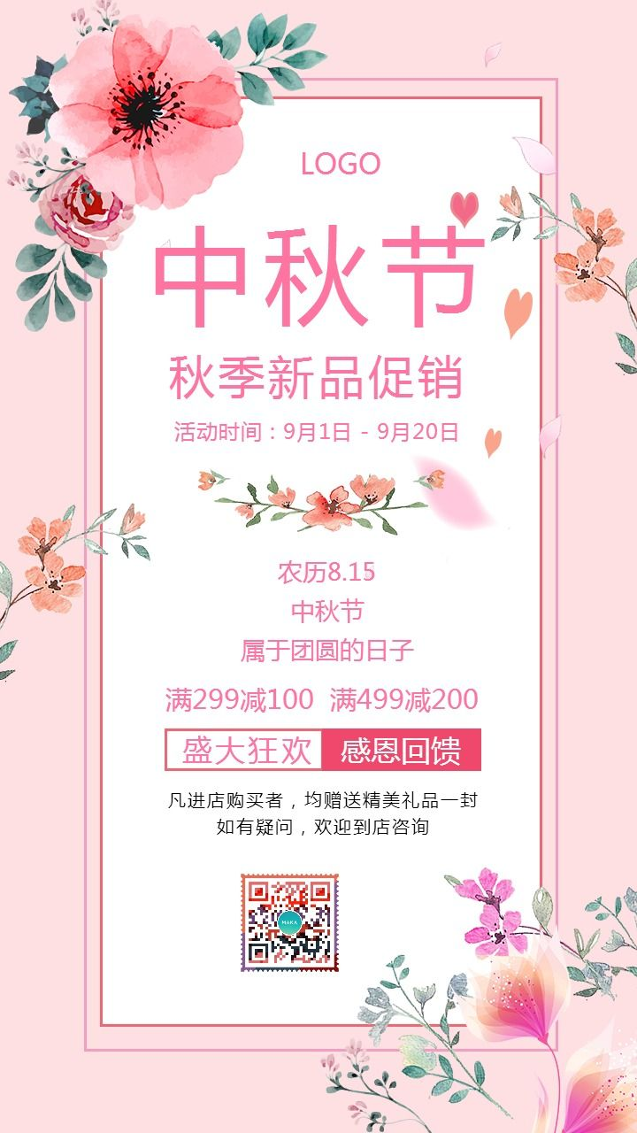 简约中秋节新品上新祝福贺卡企业个人商家中秋月饼活动打折促销通用创意海报