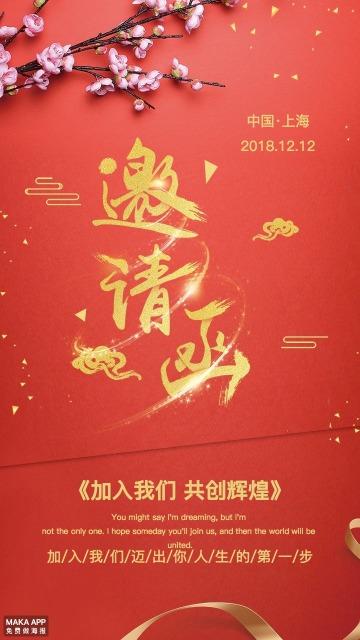 红色喜庆邀请函手机海报