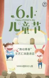 卡通 可爱 童趣 舞台 表演 六一儿童节邀请函 小学幼儿园文艺汇演 儿童表演