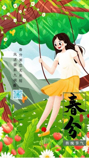 清新唯美二十四节气春分荡秋千女孩插画