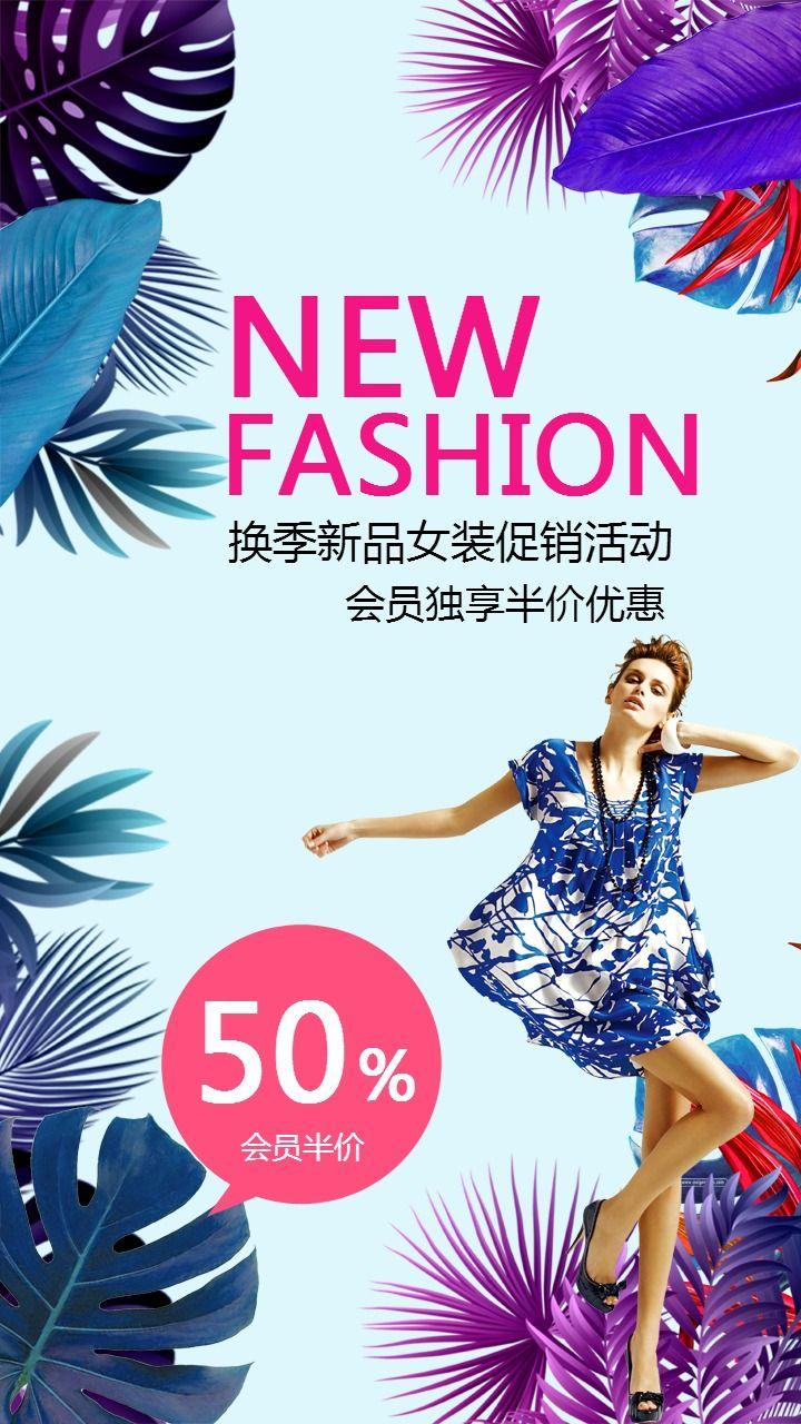服装店女装店换季新品促销活动