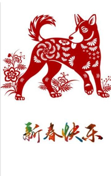 春节贺卡祝福