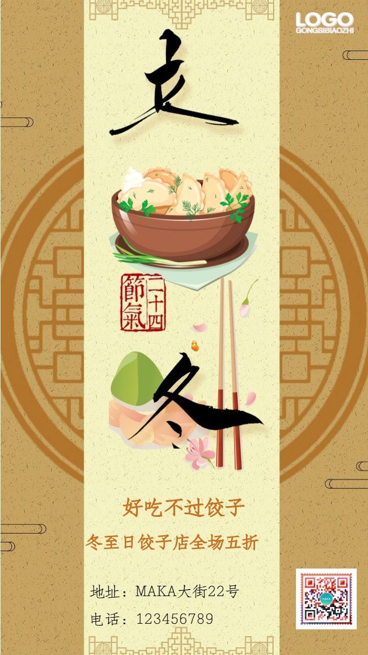 立冬、冬至、二十四节气、饺子店