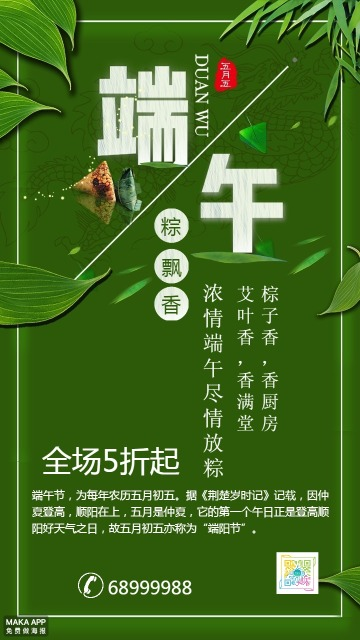 端午节 传统习俗节日 活动宣传促销打折通用 二维码朋友圈贺卡创意海报手机海报