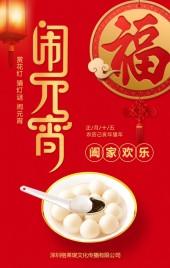 2019春节元宵节闹元宵中国风企业通用H5