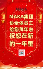 红色喜庆中国风2020年鼠年拜年拜大年H5