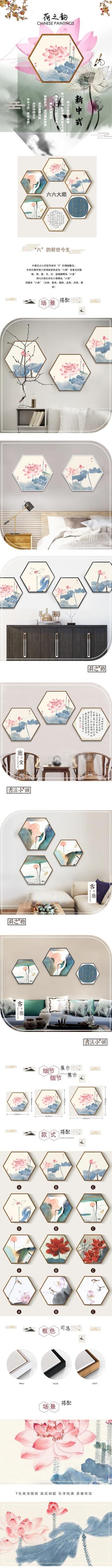 简约清新中国风装饰画电商详情图