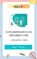 蓝色简约卡通风格尿不湿纸尿裤宣传H5