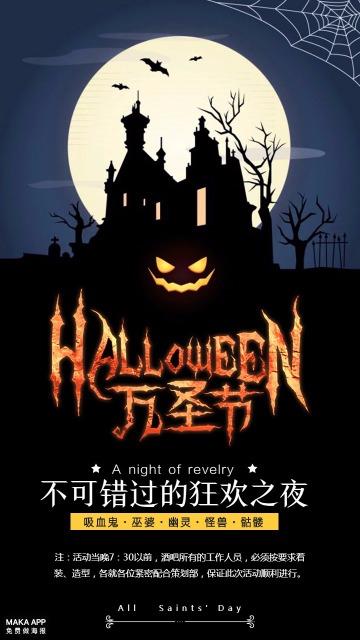 黑色创意万圣节狂欢夜酒吧节日活动宣传手机海报